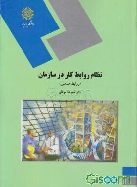 دانلود pdf روابط کار در سازمان (رشته مدیریت دولتی و بازرگانی)