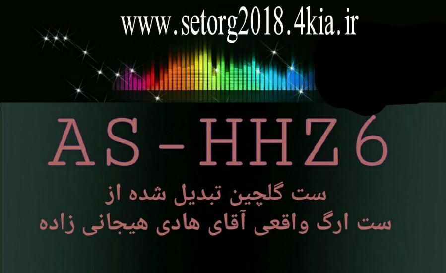 ست hhz6 برای ارگ کامپیوترو اندروید