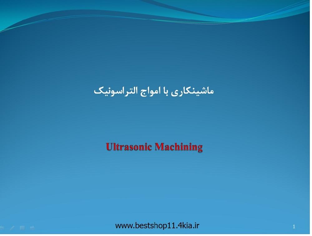 پاورپوينت کامل در مورد ماشينکاری التراسونيک -Powerpoint about Ultrasonic Machining