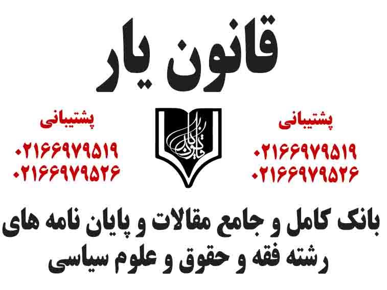 کار تحقیقی  «اصالة الصّحة»يا اصل صحت قراردادها در حقوق ايران