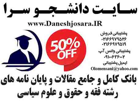 بررسی نامزدی در حقوق ایران و مطالعه تطبیقی آن در حقوق مصر و انگلیس
