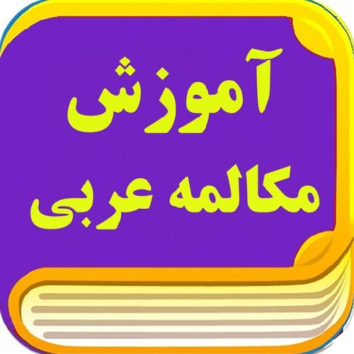 آموزش مکالمه عربی فصیح