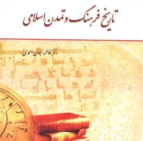 خلاصه ی کتاب تاریخ فرهنگ و تمدن اسلامی ( دکتر جان احمدی ) + تست