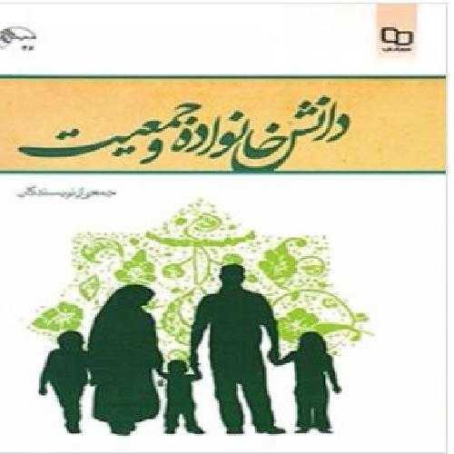 خلاصه ی کتاب دانش خانواده و جمعیت