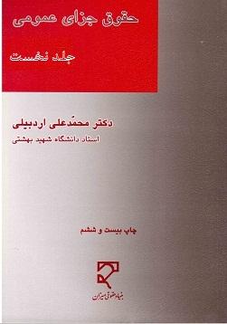 خلاصه ی کتاب حقوق جزای عمومی 1 ( محمد علی اردبیلی ) + تست