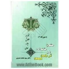 خلاصه ی کتاب متون فقه2 ( سید محمد صدری ) + تست