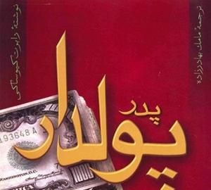 جامع ترین کتاب صوتی- پدر پولدار پدر فقیر