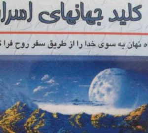 اکنکار-کلید جهان های اسرار