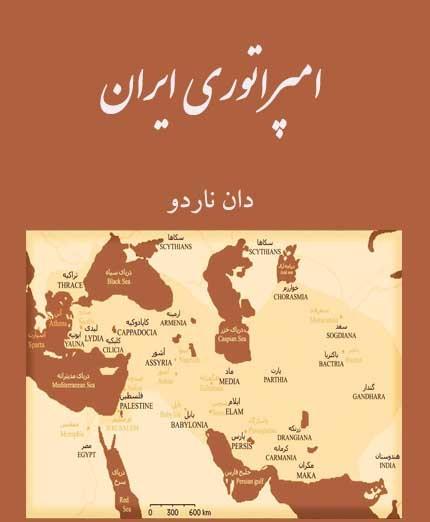 دانلود کتاب صوتی امپراطوری ایران اثر دل ناردو(پرفروش ترین و معروفترین کتاب صوتی حال حاضر)