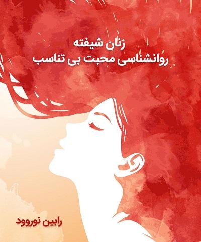 دانلود کتاب صوتی زنان شیفته - روانشناسی محبت بی تناسب