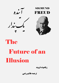 کتاب آینده یک پندار