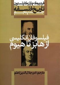 کتاب تاریخ فلسفه (جلد پنجم)