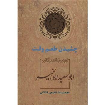 کتاب چشیدن طعم وقت از میراث عرفانی ابواسعید ابوالخیر