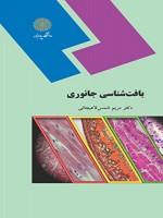 خلاصه کتاب بافت شناسی جانوری دکتر مریم شمس لاهیجانی