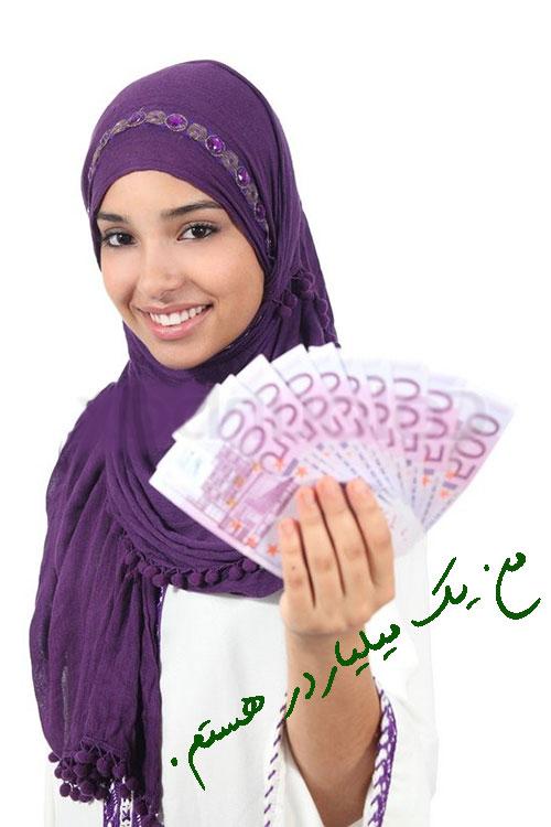 کسب درآمد اینترنتی (ایرانی میلیاردر)