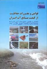 آلودگي آبهاي زير زميني و سطحي به MTBE