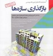 بارگذاری سازه ها (بر اساس آخرین ویرایش مقررات ملی ساختمان ویرایش جدید سال 92)