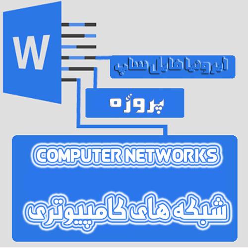مقاله شبکه های کامپیوتری
