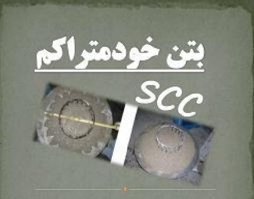 مقاله بتن خود تراکم (SCC)