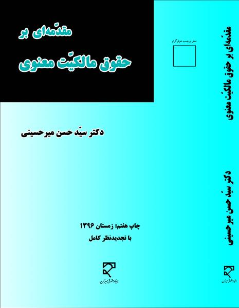حقوق مالکیت فکری سید حسن میر حسینی