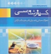 جزوه کیفر شناسی علی صفاری