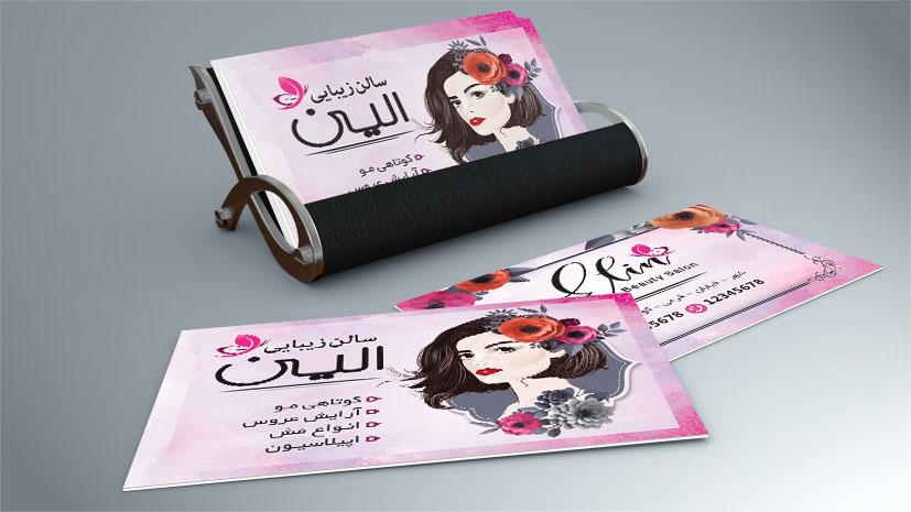دانلود لایه باز کارت ویزیت آرایشگاه زنانه