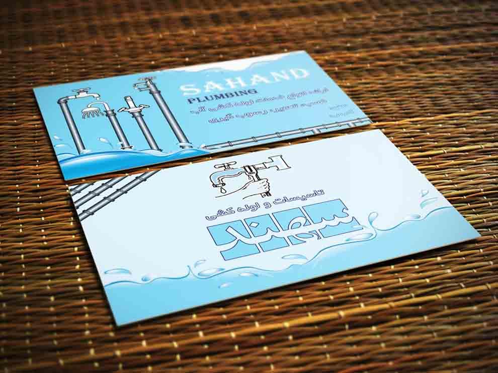 دانلود لایه باز کارت ویزیت تاسیسات و لوله کشی