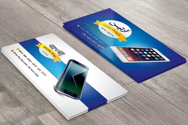 دانلود لایه باز کارت ویزیت فروشگاه موبایل