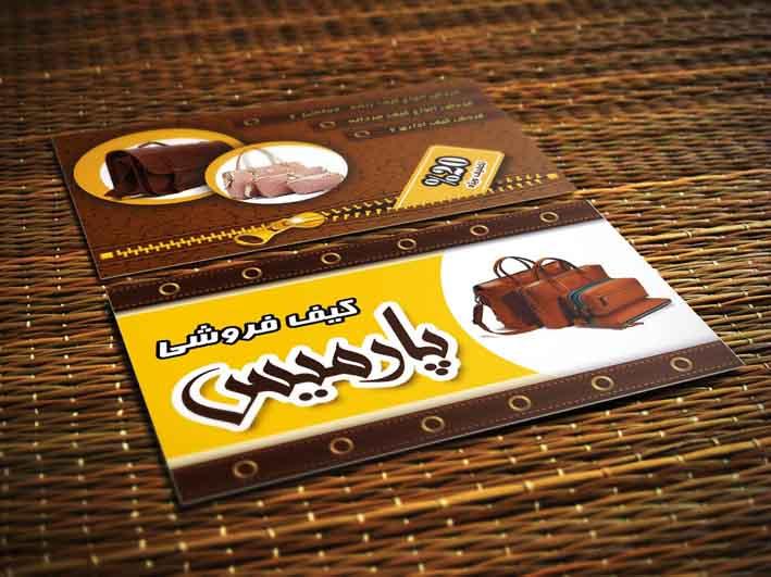 دانلود لایه باز کارت ویزیت فروشگاه کیف - کیف چرمی