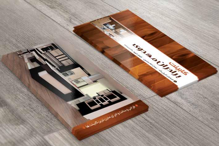 دانلود لایه باز کارت ویزیت کابینت آشپزخانه