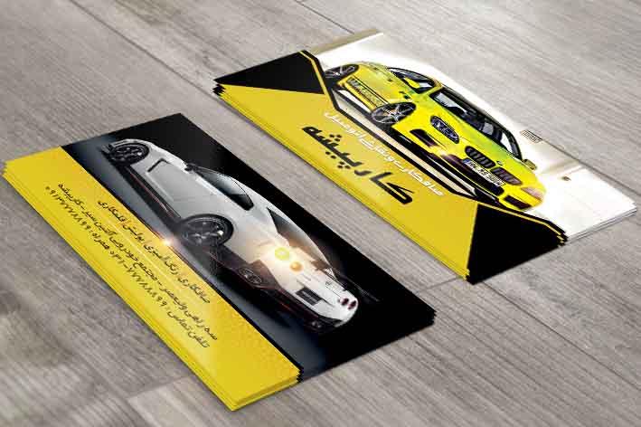 دانلود لایه باز کارت ویزیت نمایشگاه اتومبیل