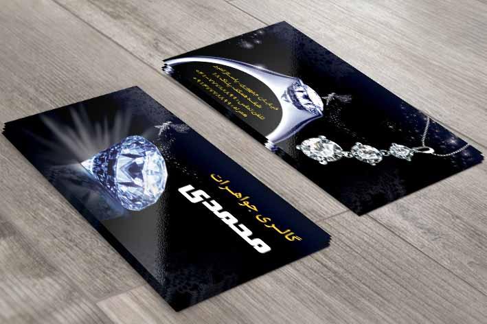 دانلود لایه باز کارت ویزیت طلا و جواهر