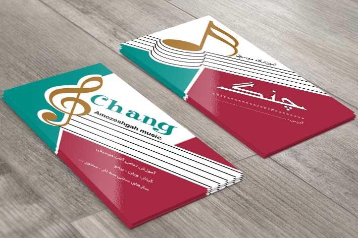 دانلود لایه باز کارت ویزیت آموزشگاه موسیقی