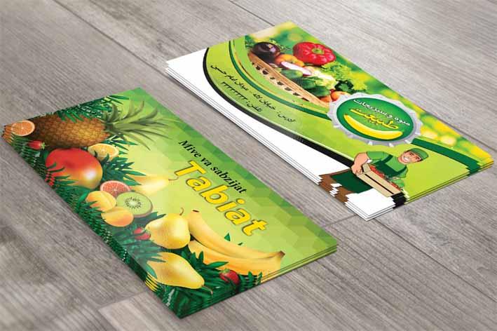 دانلود لایه باز کارت ویزیت سوپر میوه