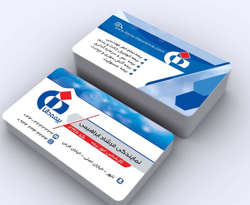 دانلود لایه باز کارت ویزیت بیمه دانا