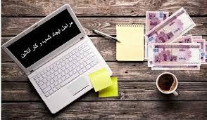 فایل آموزشی ره اندازی کسب و کار اینترنتی