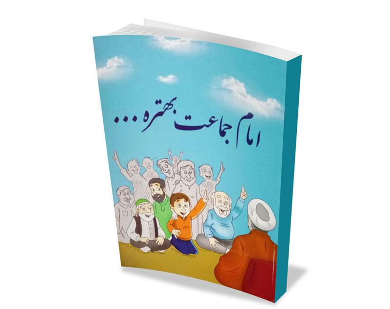 دانلود فایل پی دی اف کتاب «امام جماعت بهتره...»
