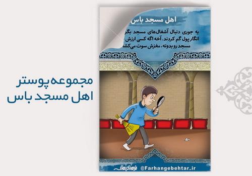دانلود فایلهای مجموعه پوستر «اهل مسجد باس...» - 1
