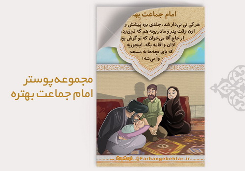 دانلود فایلهای مجموعه پوستر «امام جماعت بهتره...» - 2