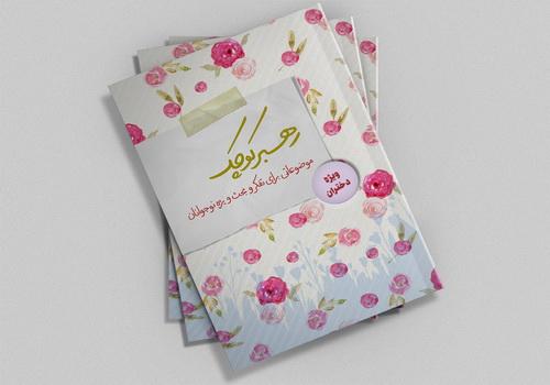 دانلود فایل وورد کتاب رهبر کوچک؛ موضوعاتی ویژه تفکر و بحث ویژه نوجوانان؛ نسخه دختران