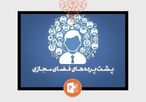 دانلود فایل پردهنگار (پاورپوینت) پشت پرده های فضای مجازی ویژه تدریس