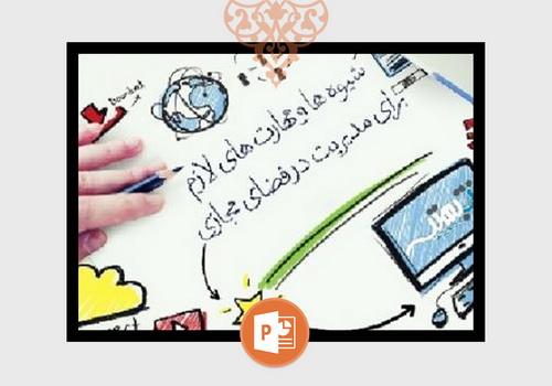 شیوه ها و مهارتهای لازم برای مدیریت در فضای مجازی