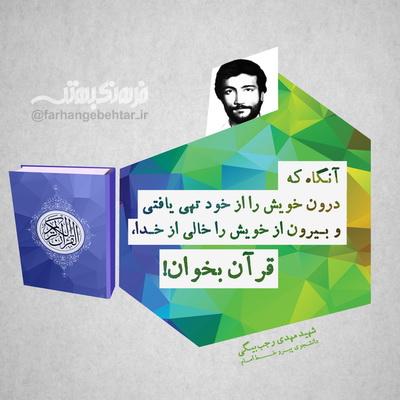 دانلود مجموعه پوسترهای آماده چاپ «قرآن بخوان» نوشته شهید مهدی رجببیگی