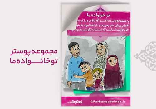 دانلود فایلهای مجموعه پوستر تو خانواده ما ... -2