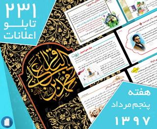 دانلود فایلهای بسته آمادهچاپ و نصب ۲۳۱ تابلو اعلانات مسجدنما، هفته پنجم مرداد ۱۳۹۷
