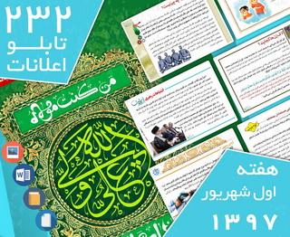 دانلود فایلهای بسته آمادهچاپ و نصب ۲۳۲ تابلو اعلانات مسجدنما، هفته اول شهریور ۱۳۹۷