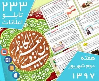 دانلود فایلهای بسته آمادهچاپ و نصب ۲۳۳ تابلو اعلانات مسجدنما، هفته دوم شهریور ۱۳۹۷