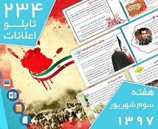 دانلود فایلهای بسته آمادهچاپ و نصب ۲۳۴ تابلو اعلانات مسجدنما، هفته سوم شهریور ۱۳۹۷