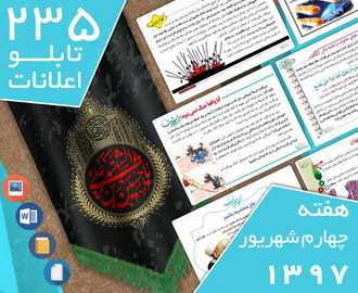 دانلود فایلهای بسته آمادهچاپ و نصب ۲۳۵ تابلو اعلانات مسجدنما، هفته چهارم شهریور ۱۳۹۷