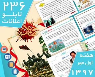 دانلود فایلهای بسته آمادهچاپ و نصب ۲۳۶ تابلو اعلانات مسجدنما، هفته اول مهر ۱۳۹۷